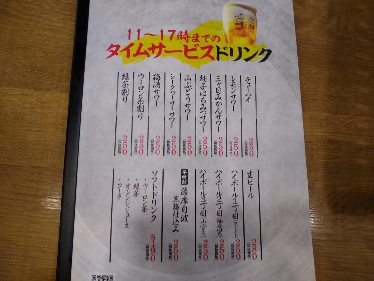 磯丸水産綱島西口店ランチメニュー