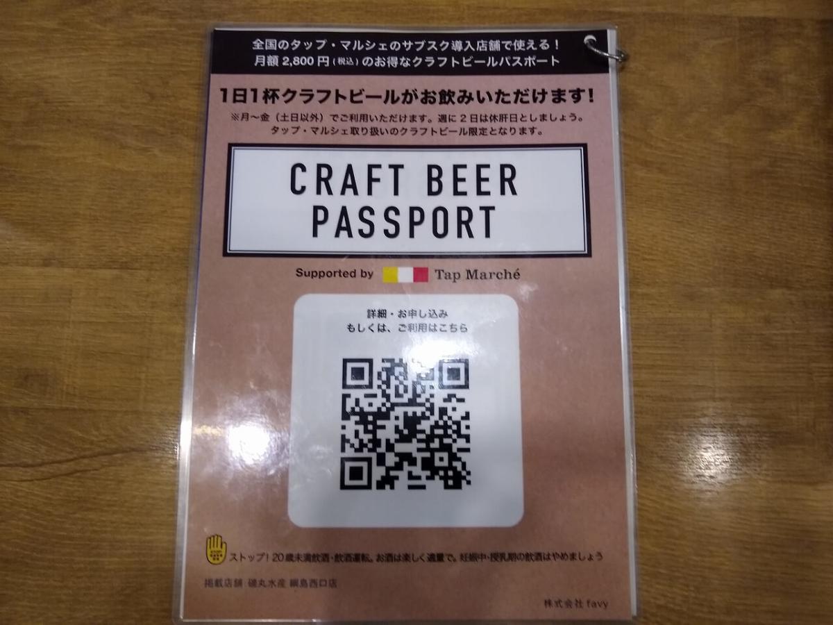 磯丸水産クラフトビールパスポート
