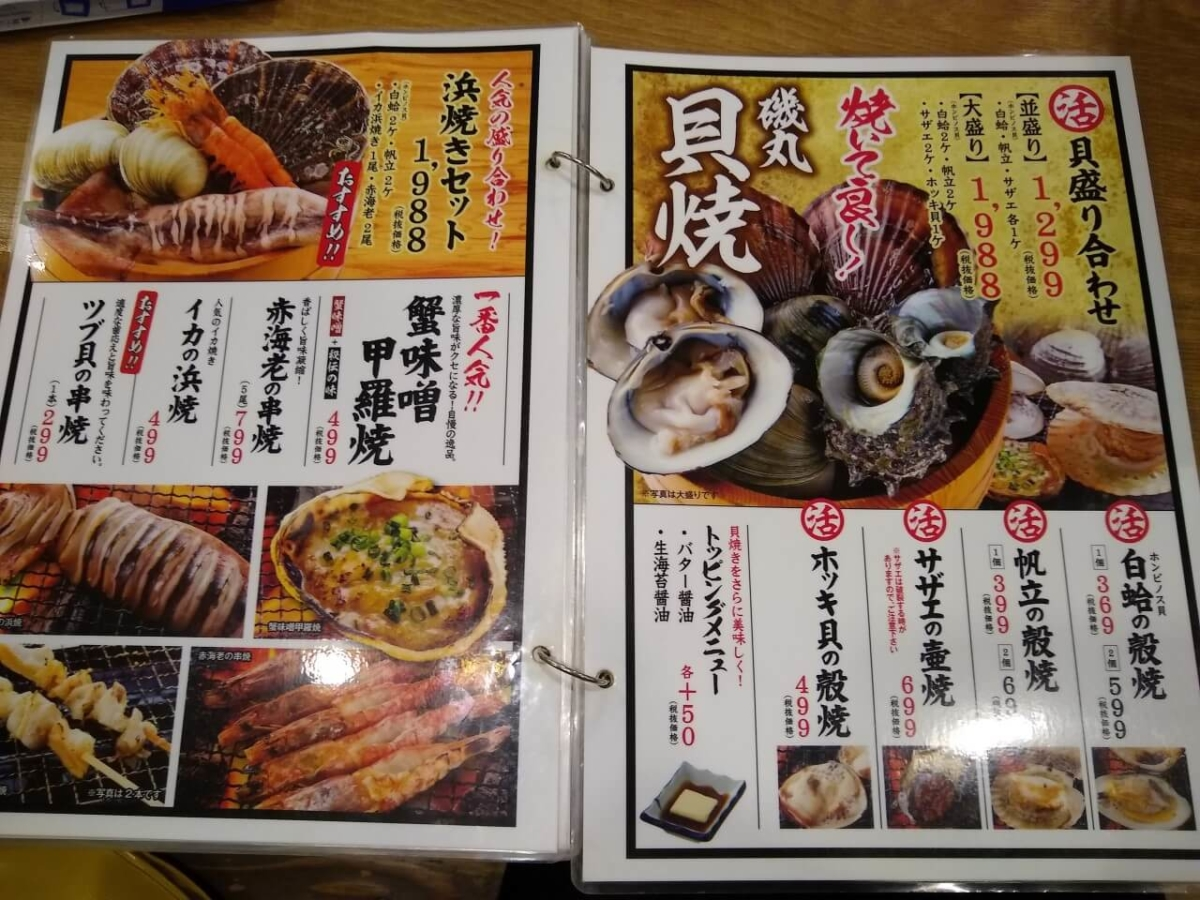 磯丸水産綱島西口店通常メニュー