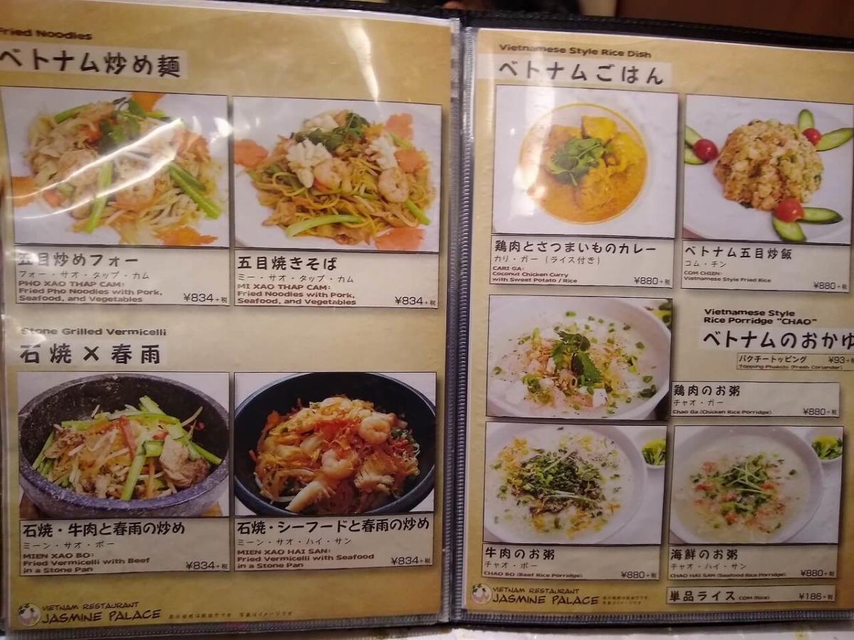ジャスミンパレストレッサ横浜店メニュー