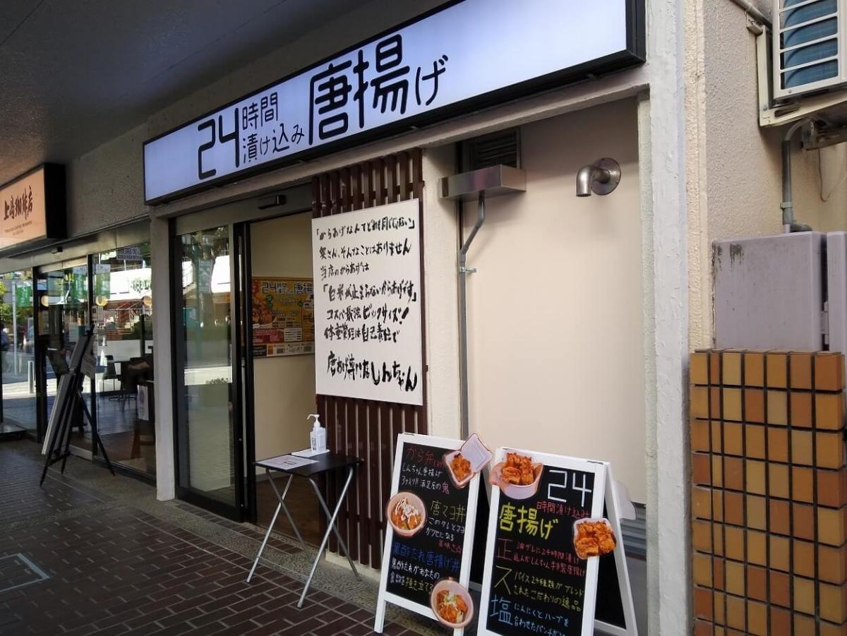 からあげしんちゃん綱島店