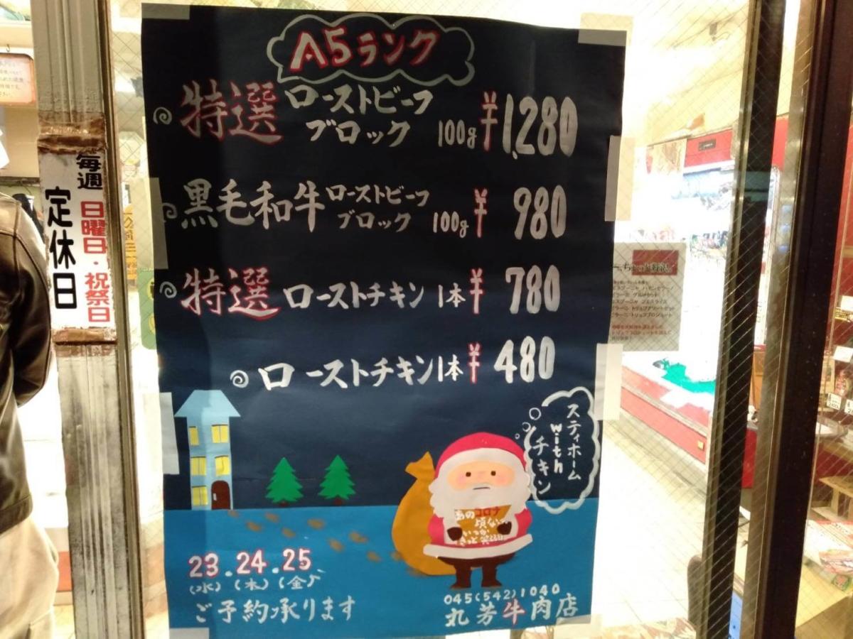 丸芳牛肉店のクリスマスメニュー
