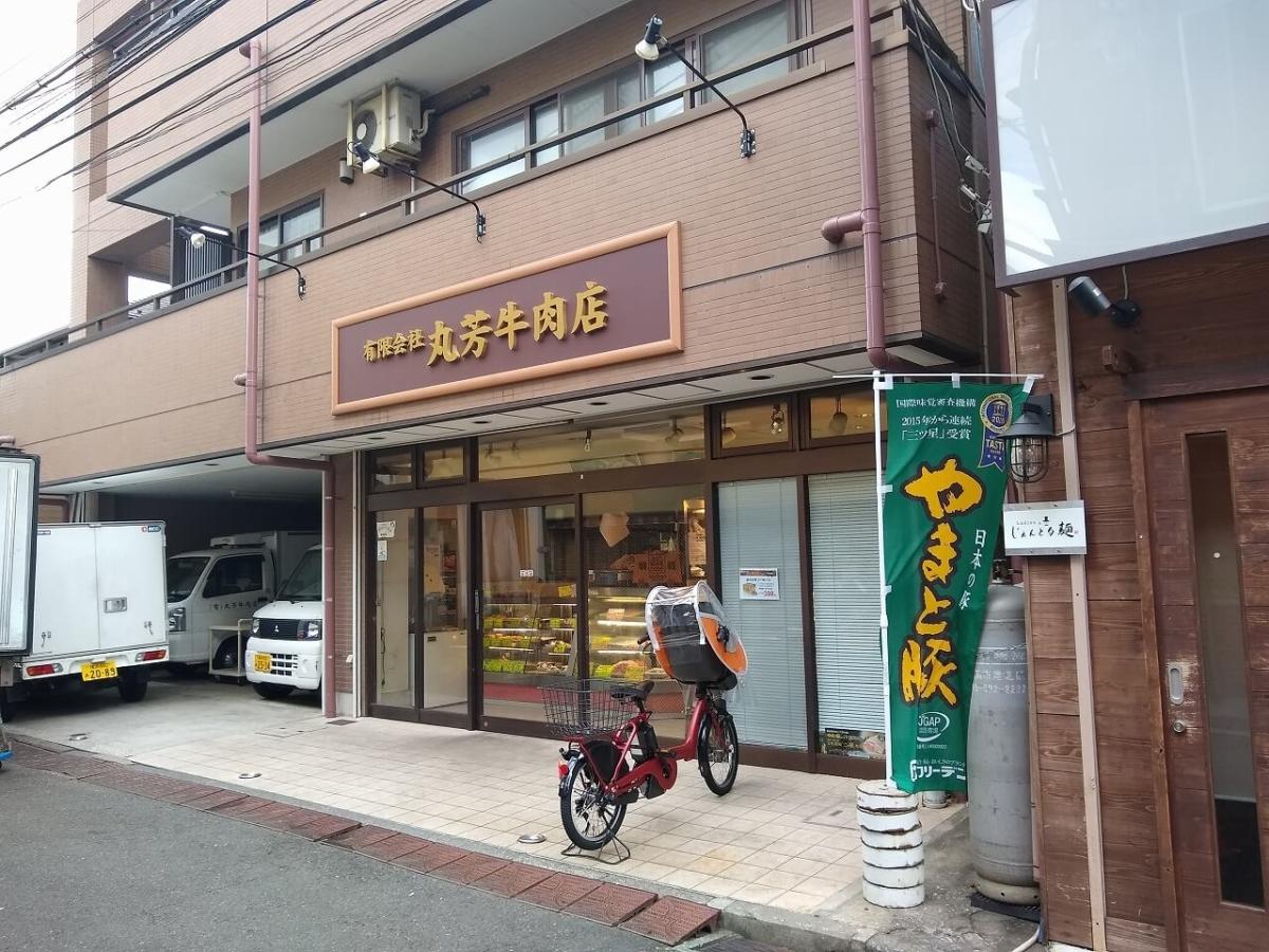丸芳牛肉店