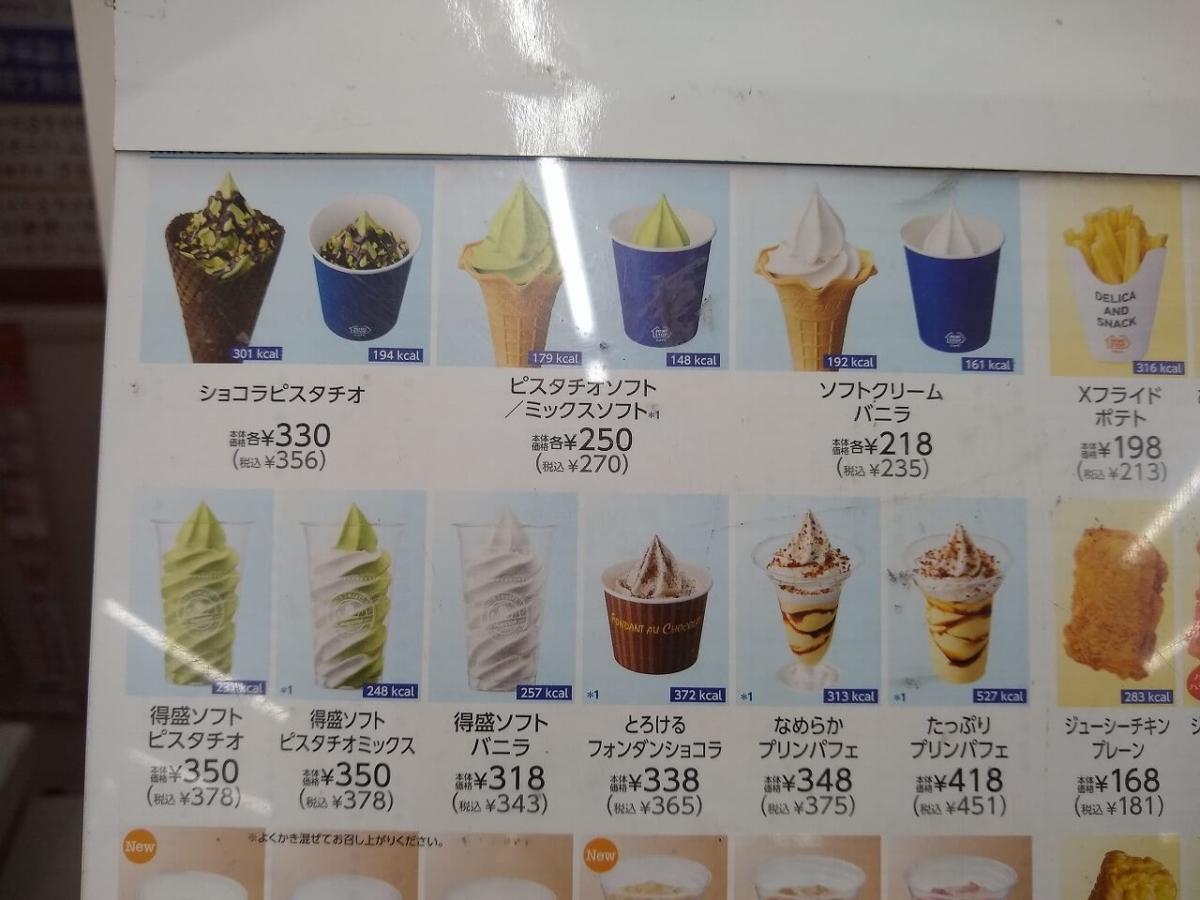 ミニストップソフトクリームメニュー202012