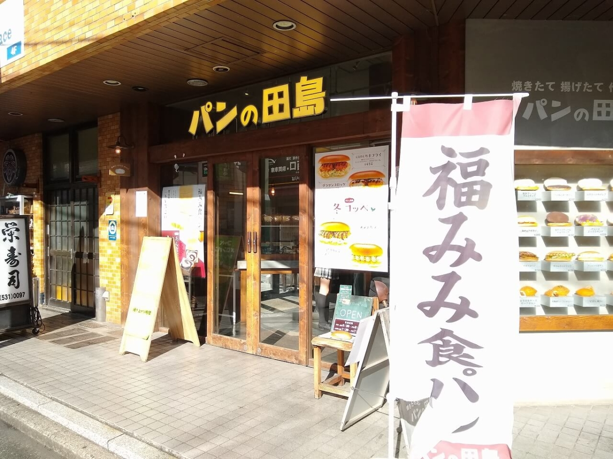 パンの田島綱島店202012
