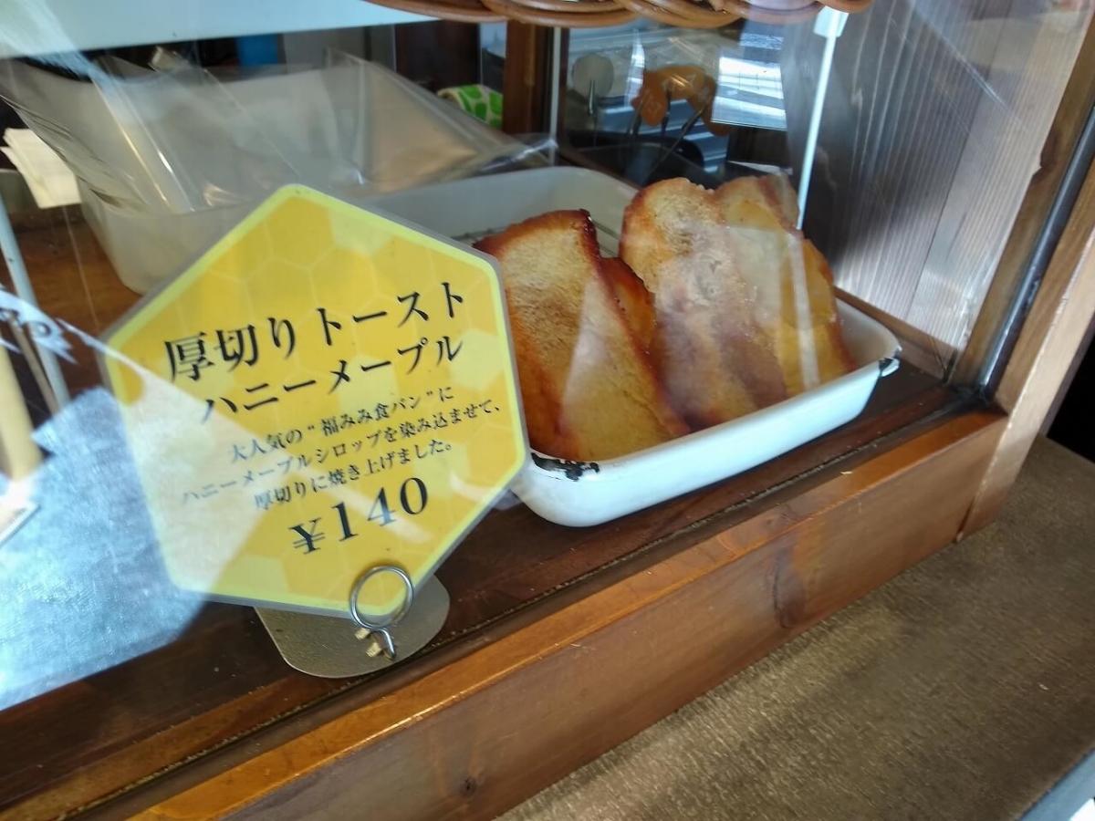 パンの田島厚切りトーストハジーメープル