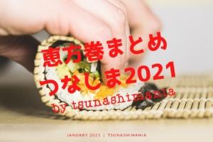 綱島の恵方巻2021!個人店からスーパーまで予約期限や商品まとめ