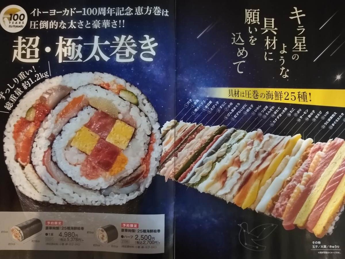 恵方巻2021イトーヨーカドー