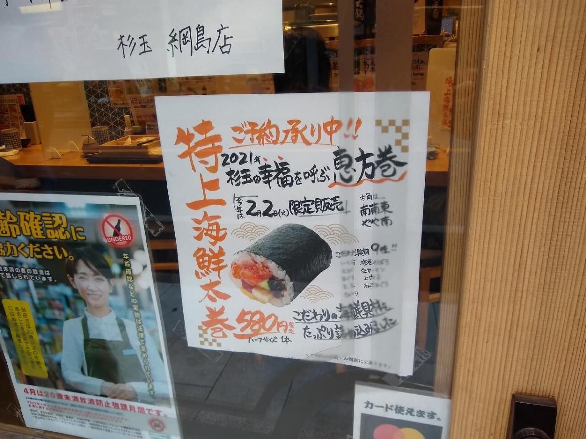恵方巻2021杉玉