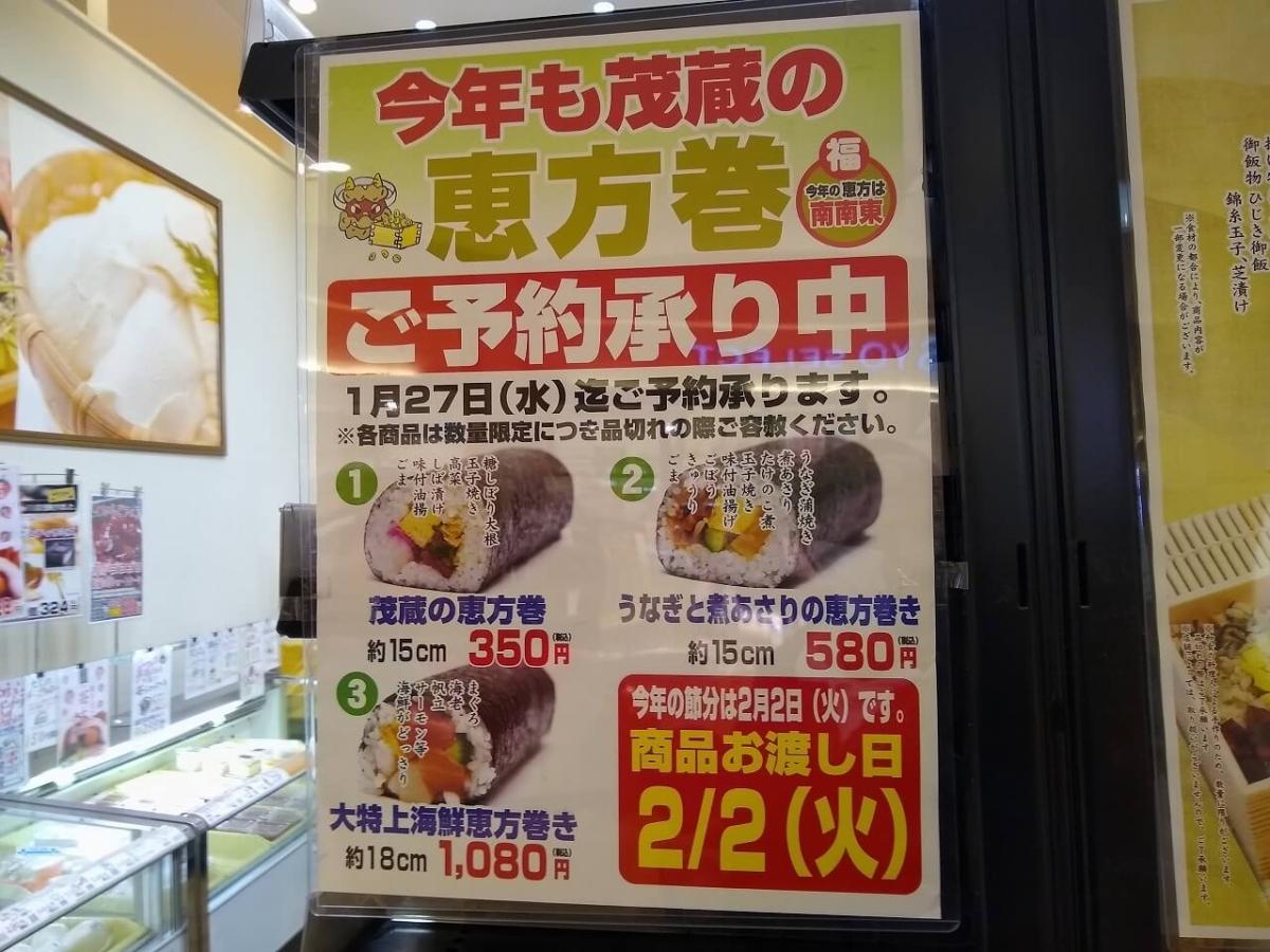 恵方巻2021茂蔵