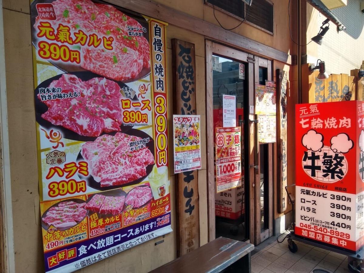 牛繁綱島店