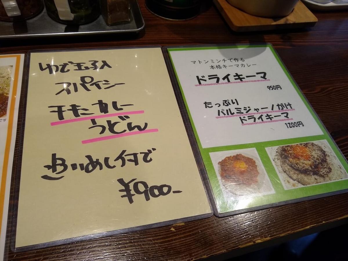 ハマール綱島店メニュー202101