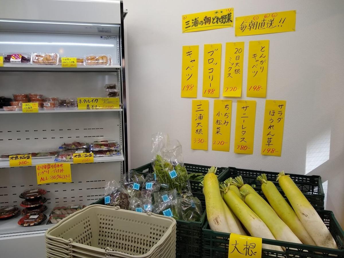 綱島早鈴直売所の野菜