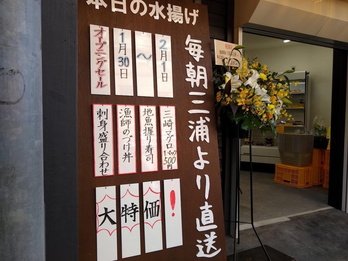 綱島早鈴直売所オープン