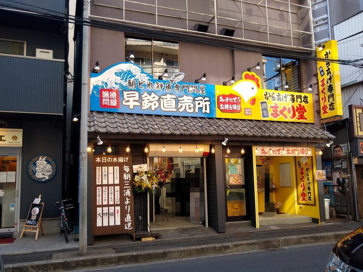 綱島鮮魚店 早鈴直売所
