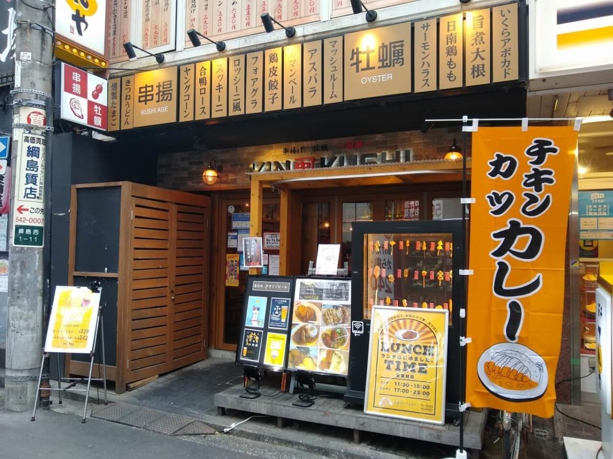 金串綱島店