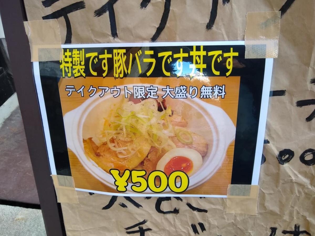 麺場寺井テイクアウト