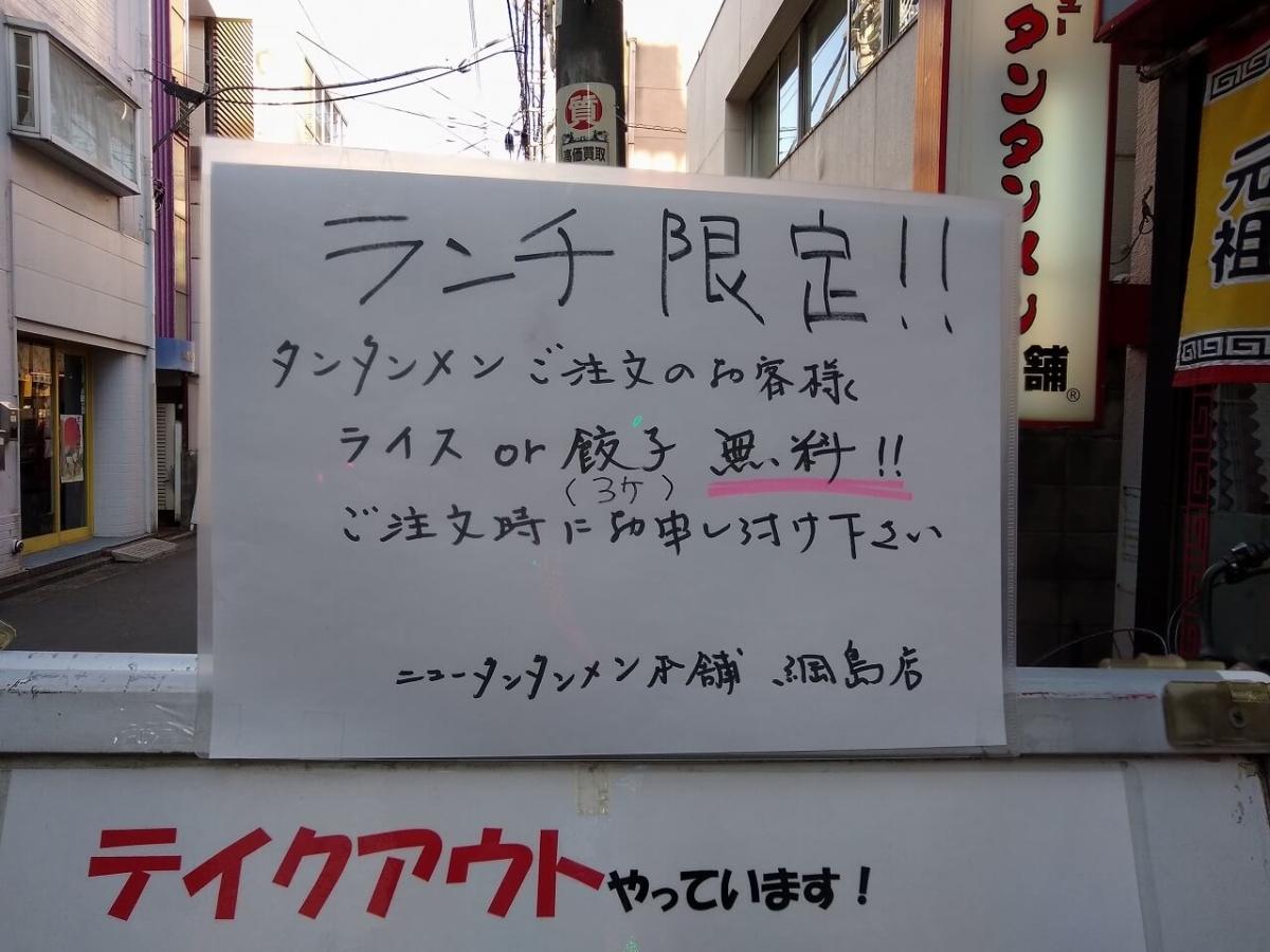 元祖ニュータンタンメン本舗綱島店ランチ