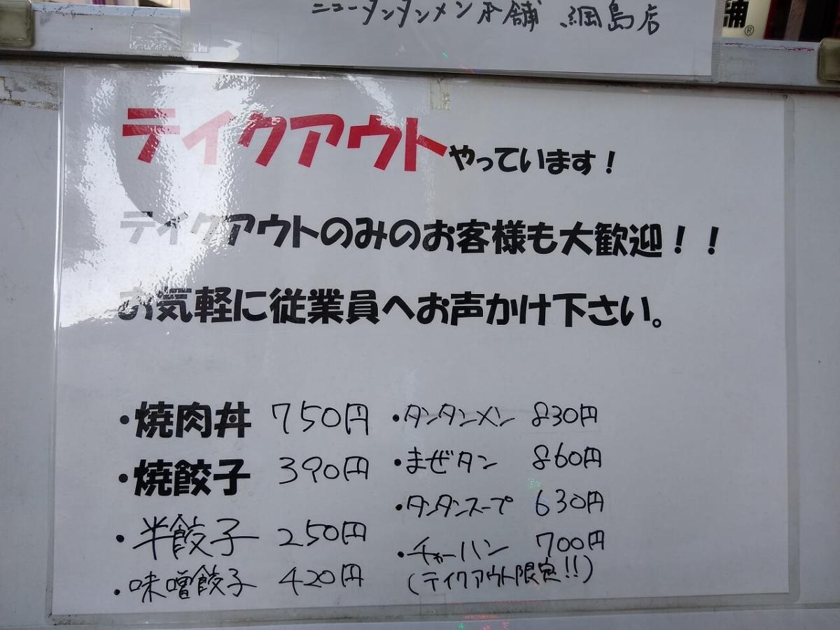 元祖ニュータンタンメン本舗綱島店テイクアウト