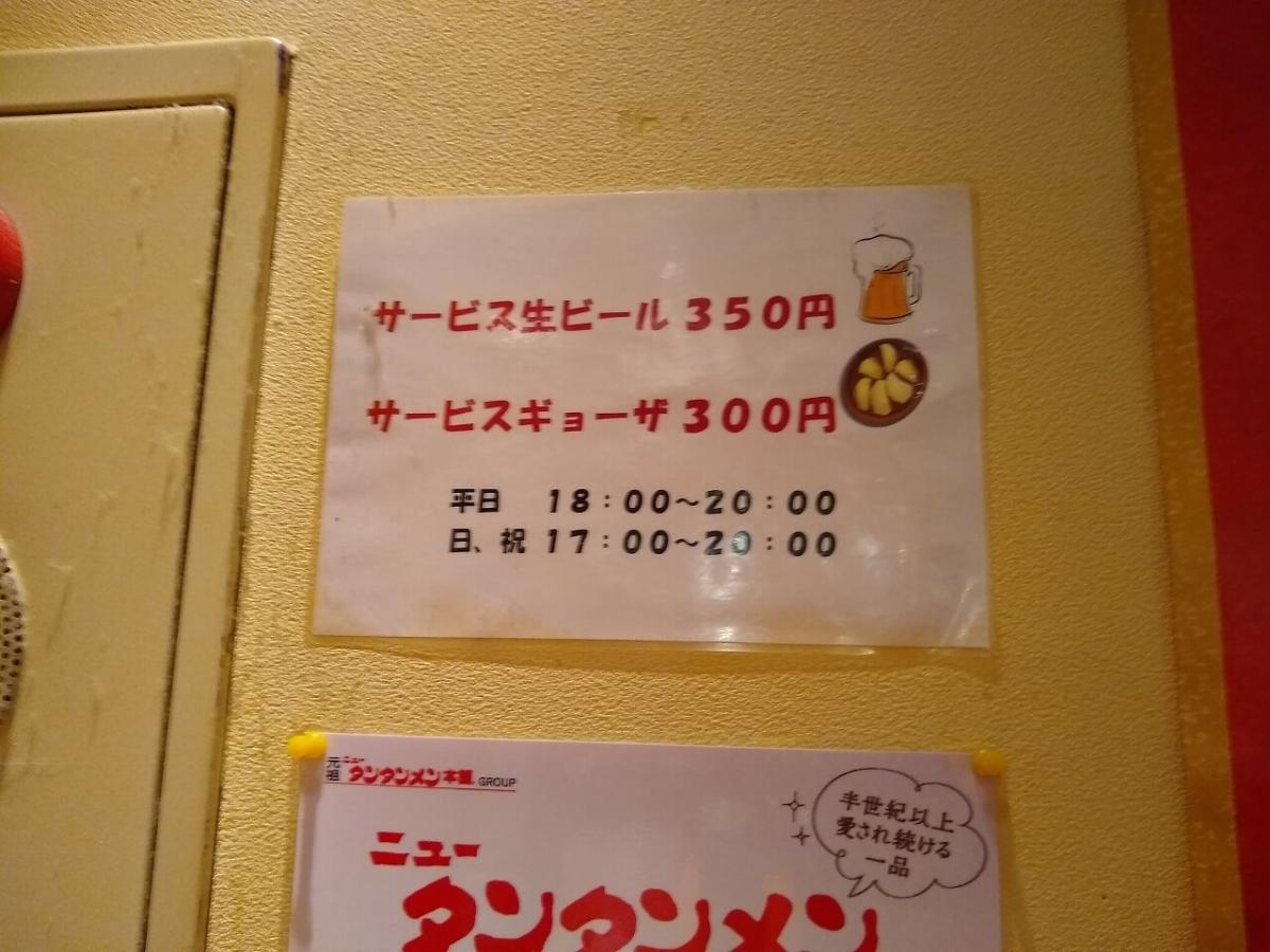 元祖ニュータンタンメン本舗綱島店メニュー
