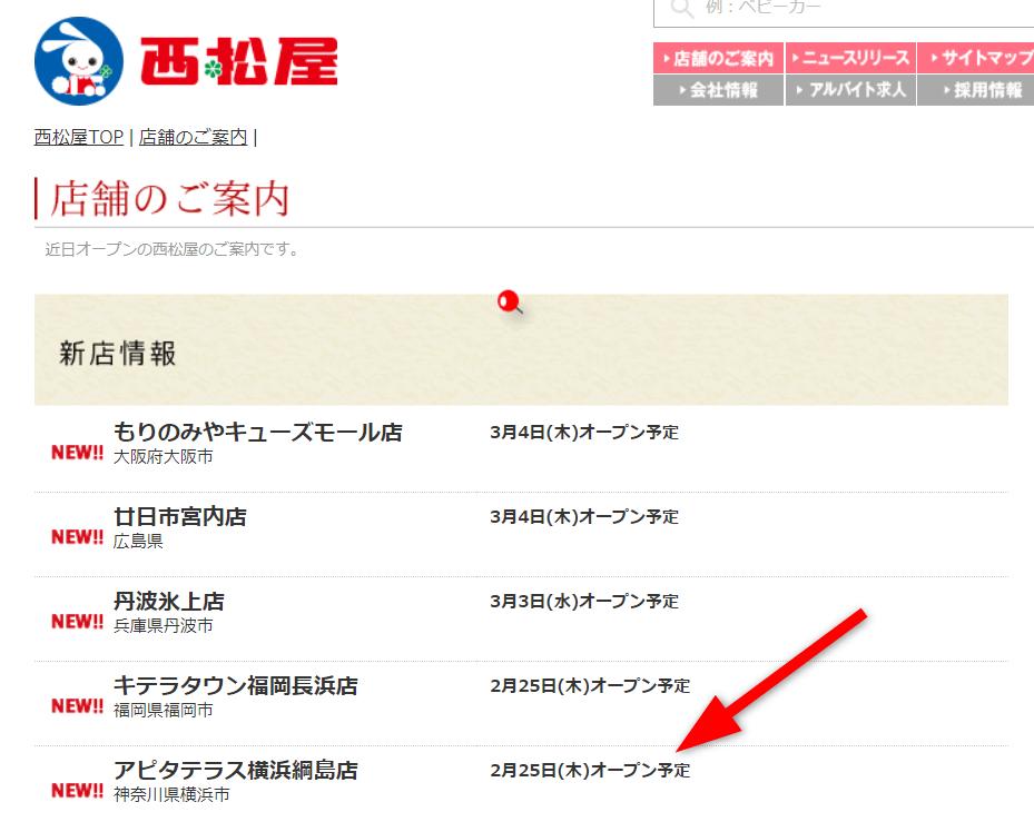 西松屋綱島店オープン日