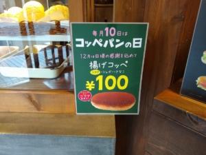 毎月10日はコッペパンの日!パンの田島で揚げパン100円サービス