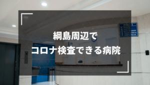 綱島周辺でPCR検査できる病院