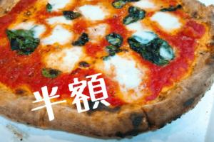 出前館クーポン+ピザ半額祭がアツイ【サルバトーレクオモも】
