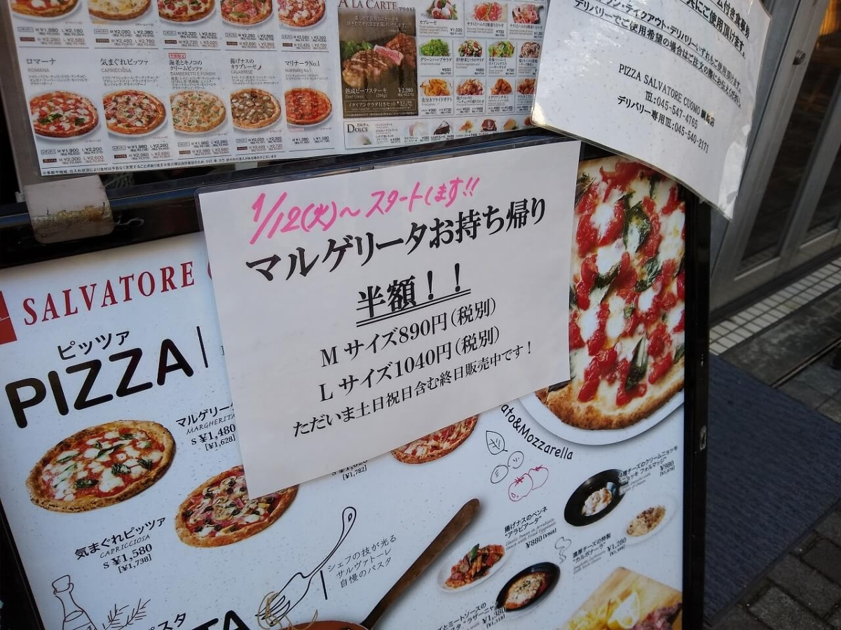 サルバトーレピザ持ち帰り半額