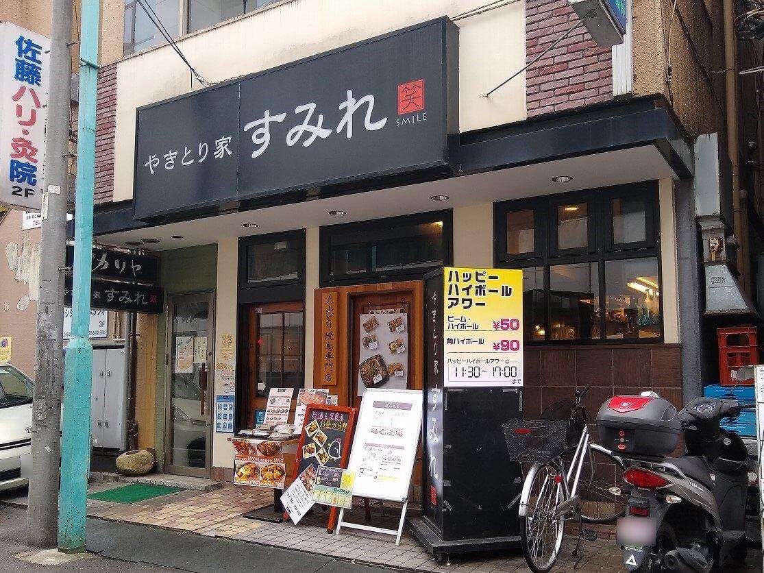 すみれ綱島店