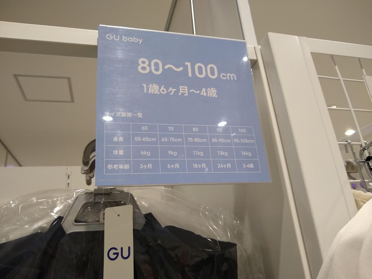 GUベビートレッサ横浜店