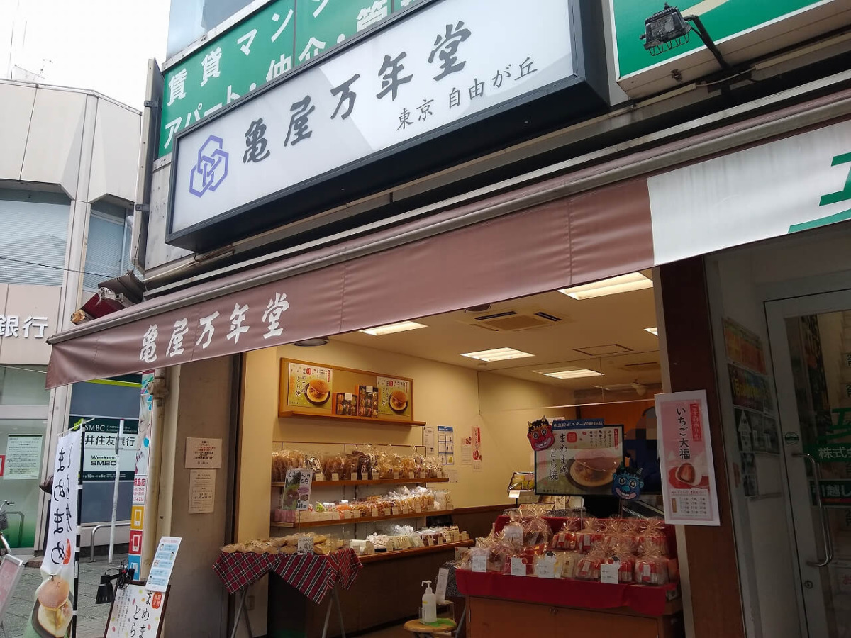 亀谷万年堂綱島店