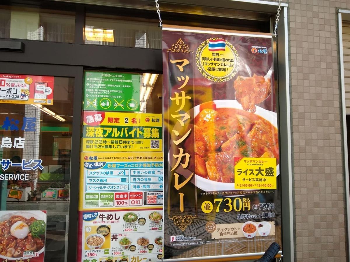 松屋綱島店マッサマンカレー
