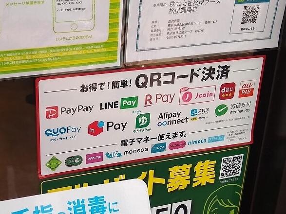 松屋綱島店支払方法