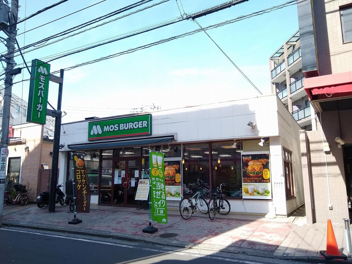 モスバーガー綱島西店