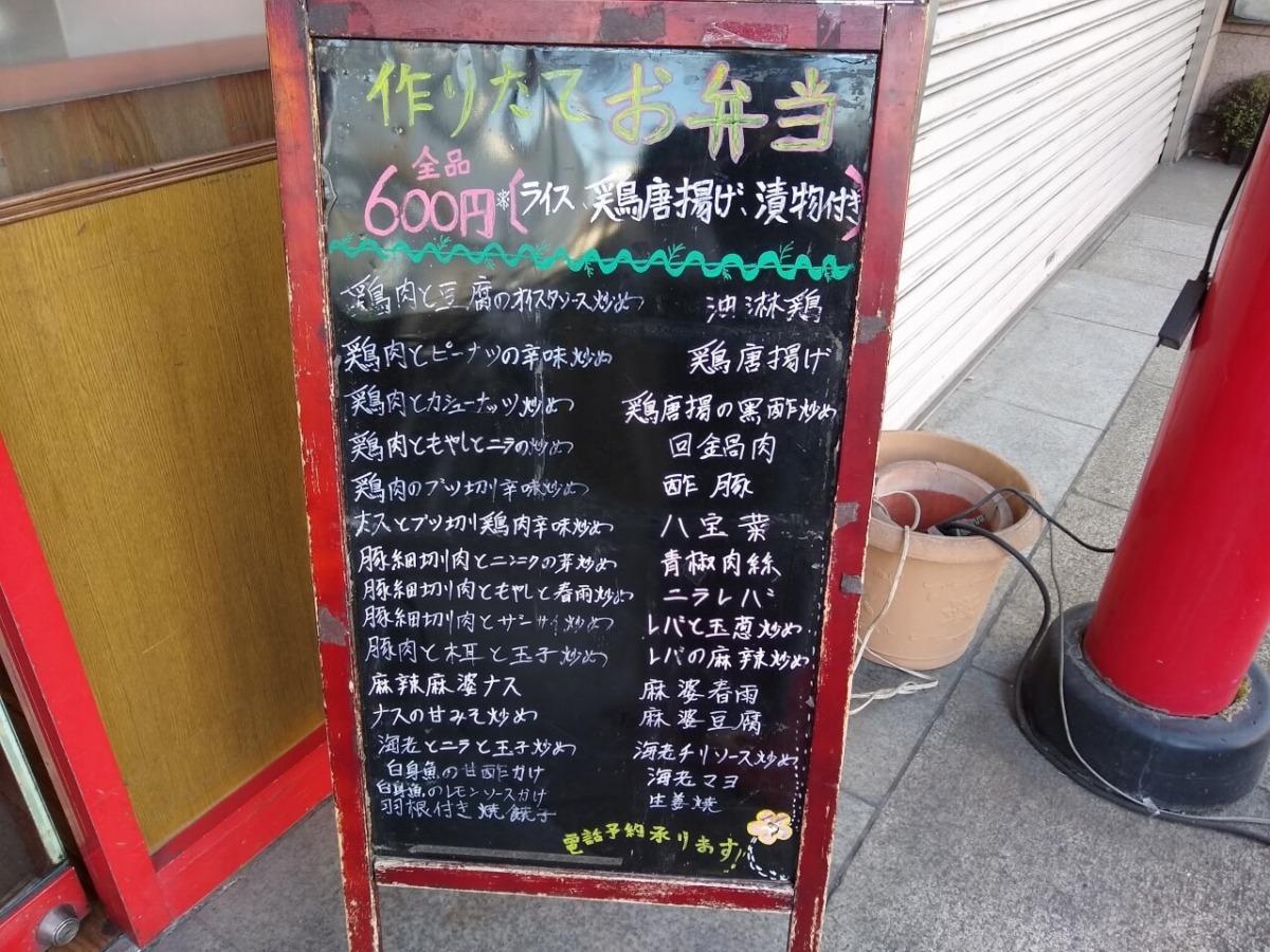 北京亭のお弁当テイクアウトメニュー