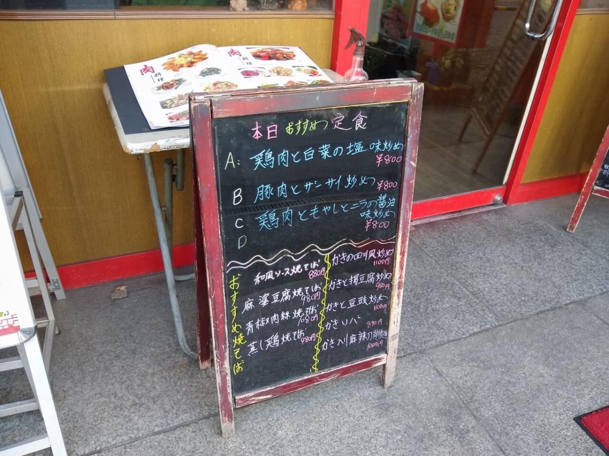 北京亭本日の定食メニュー