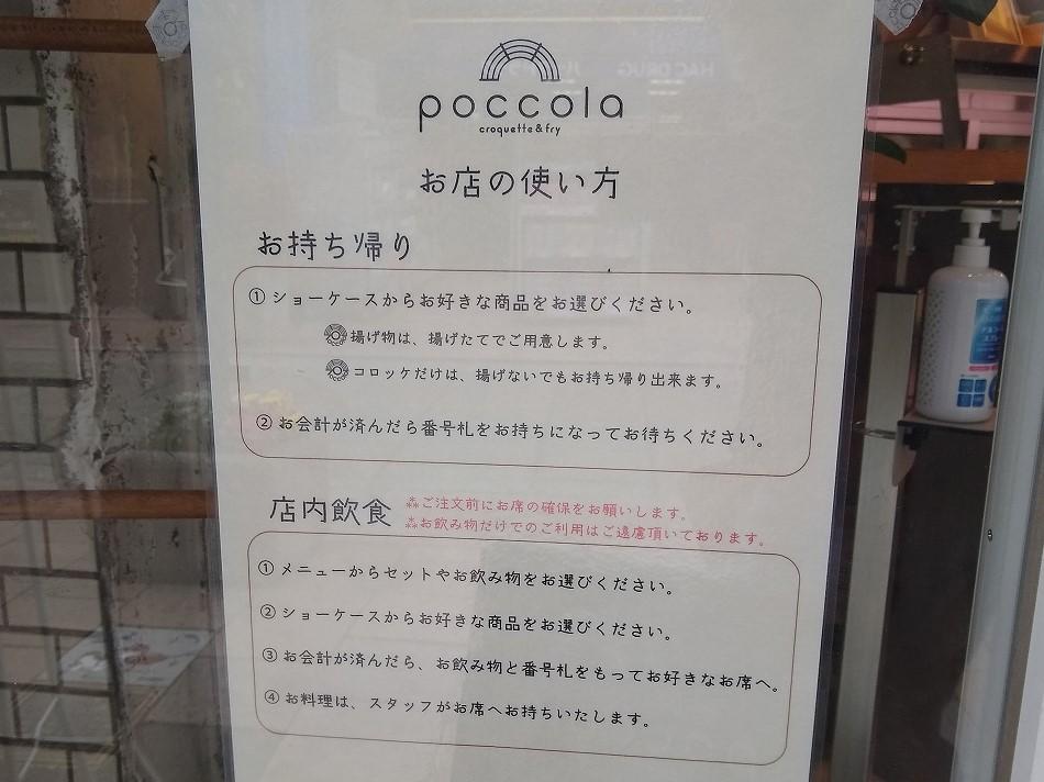 poccolaお店の利用方法