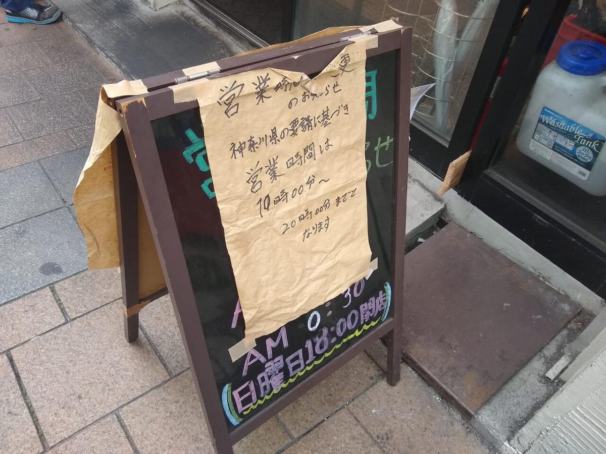 麺場寺井営業時間202102