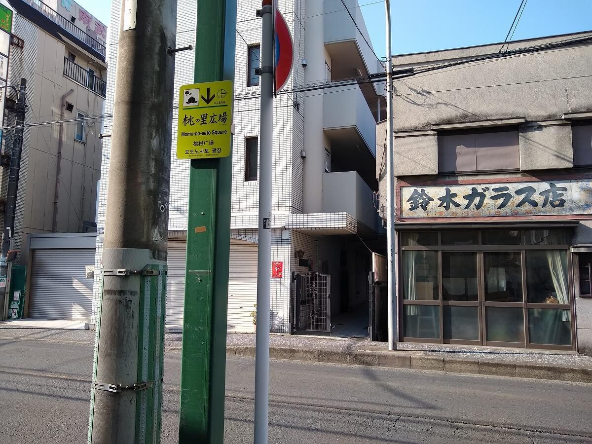 綱島市民の森桃の里広場アクセス