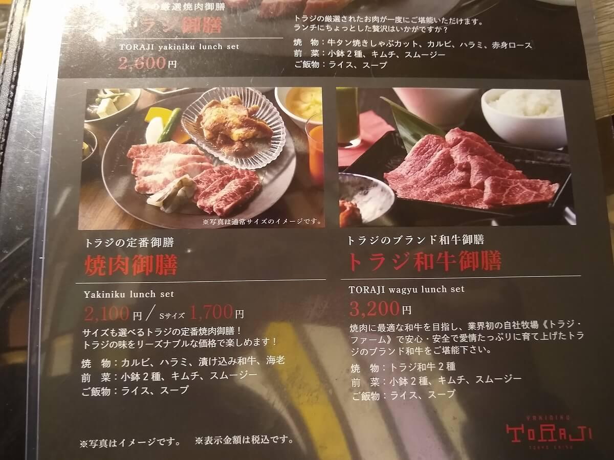 焼肉トラジトレッサ横浜店ランチメニュー