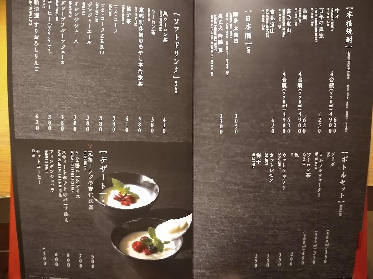 焼肉トラジトレッサ横浜店メニュー