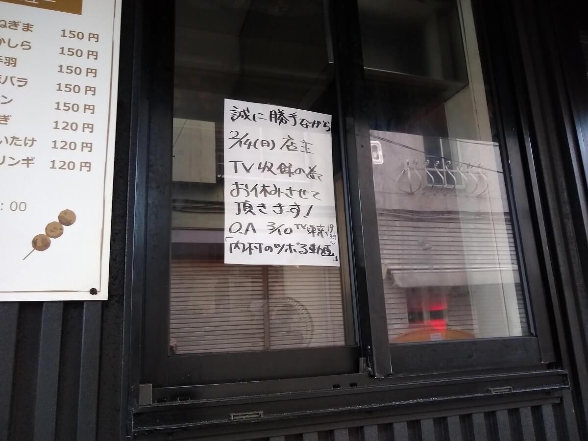 綱島焼き鳥もくもくmokumoku