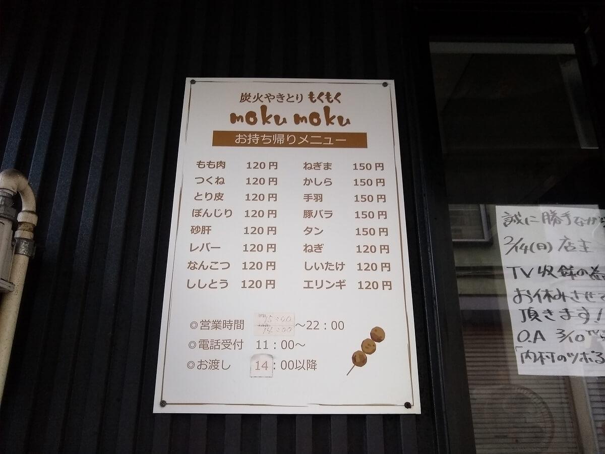 綱島焼き鳥もくもくmokumokuメニュー