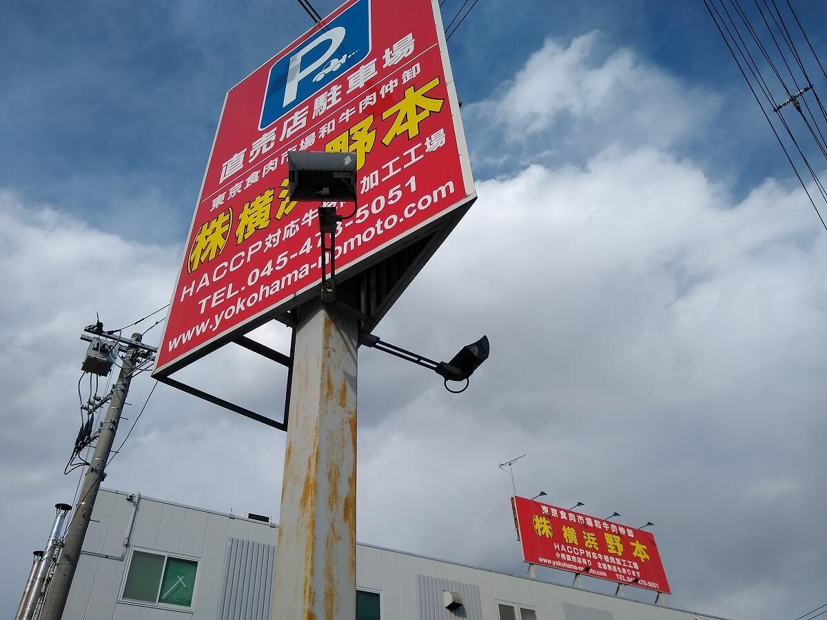 横浜野本の駐車場