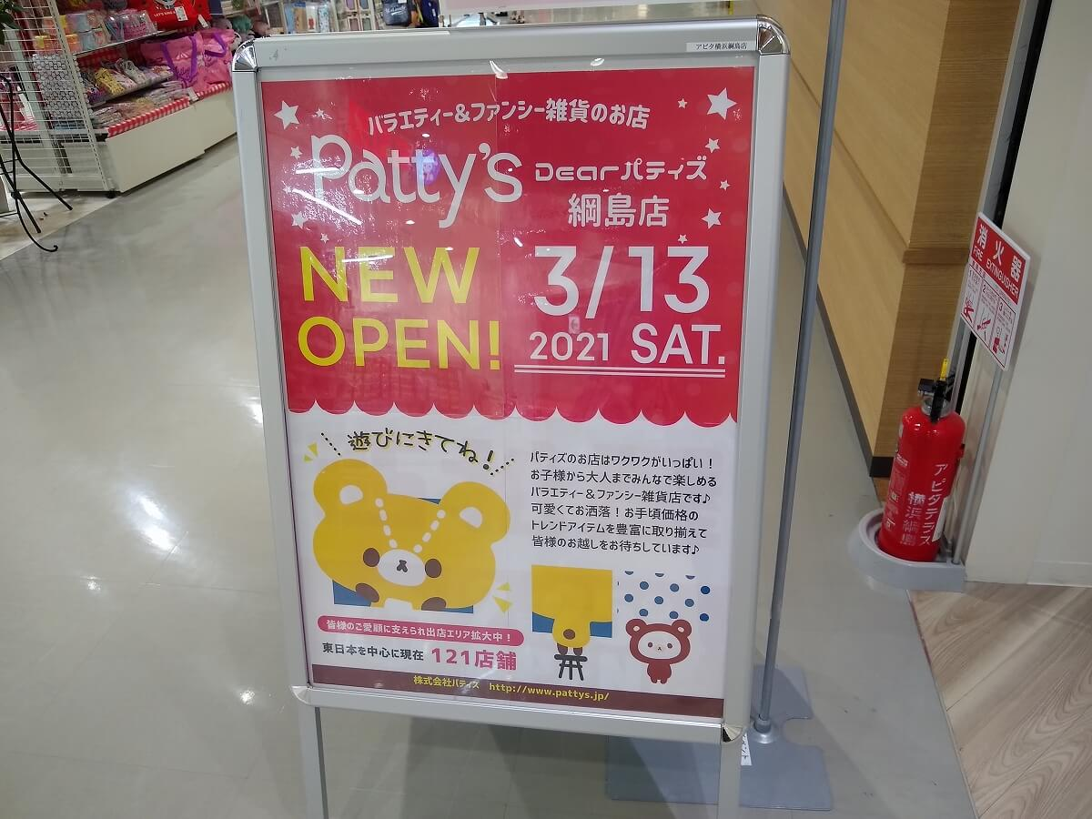 Dearパティズ綱島店オープン