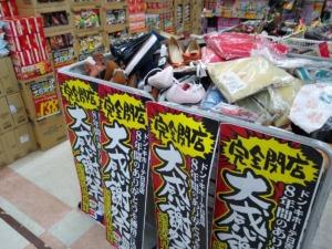 日吉のドンキが3/28(日)で閉店…現在売り切りセール開催中