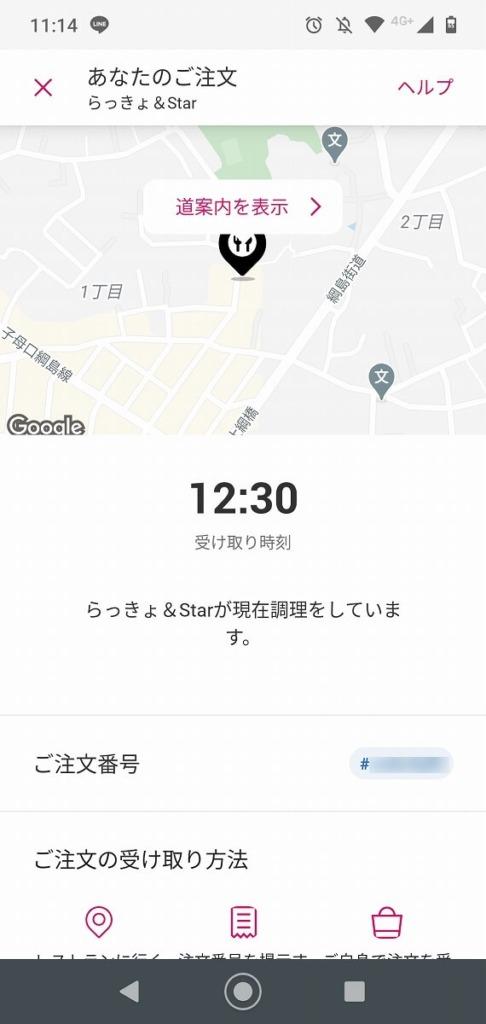 フードパンダ注文