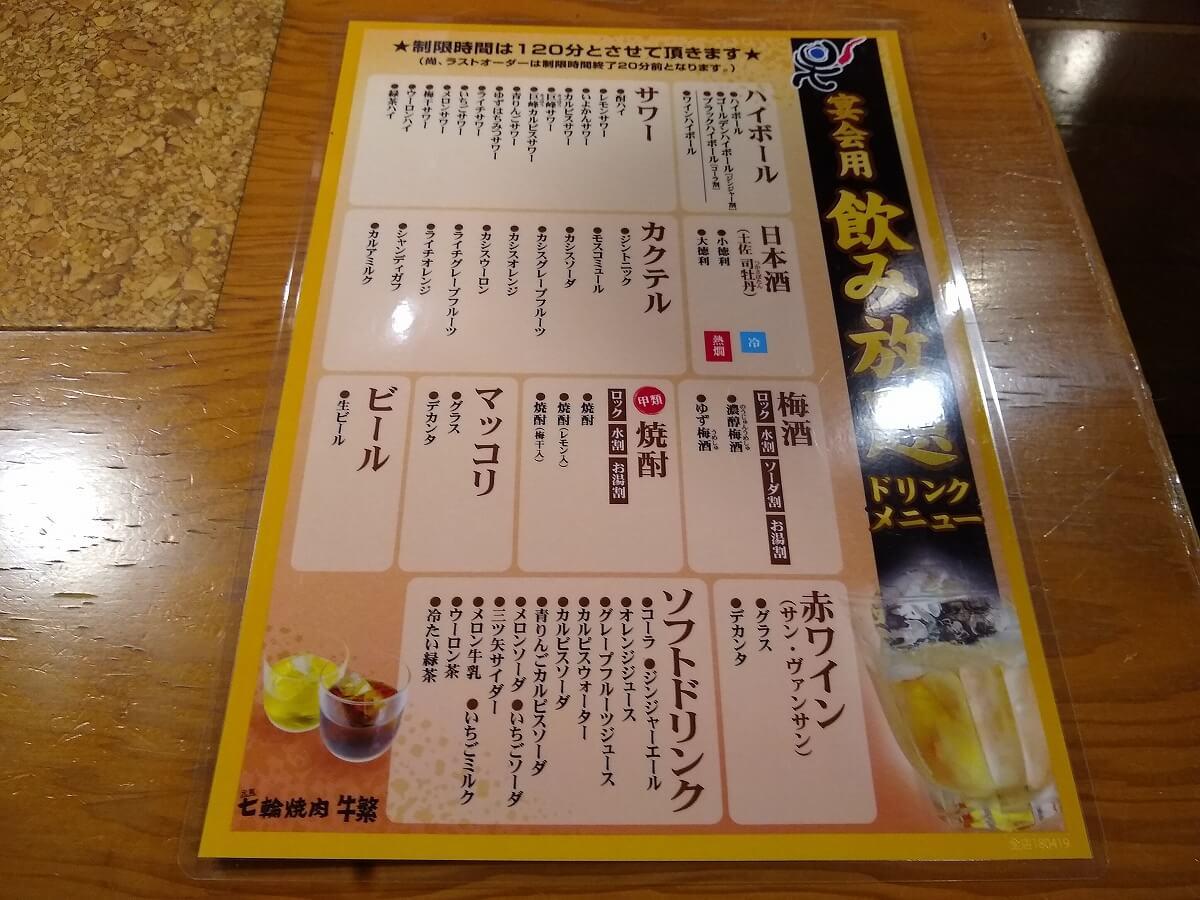 牛繁綱島店メニュー