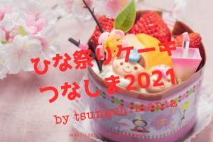 ひな祭りケーキ2021綱島周辺